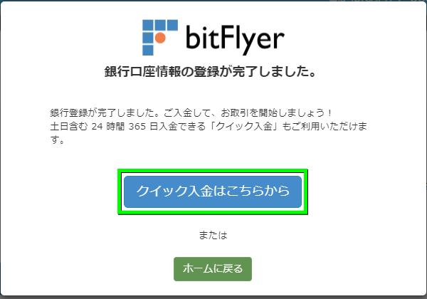 bitflyer-start-guide-14