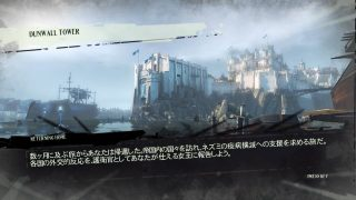 dishonored-Japanese-load2-320x180