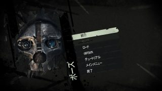 dishonored-Japanese-menu-2-320x180