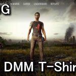 【PUBG】NEWカラー DMM T-Shirtとは?