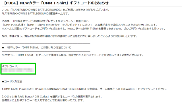 dmm-t-shirt-v2-mail-640x360