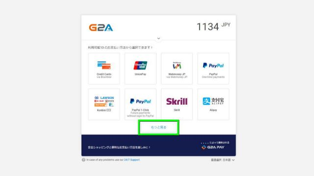 g2a-buy-guide-11-640x360