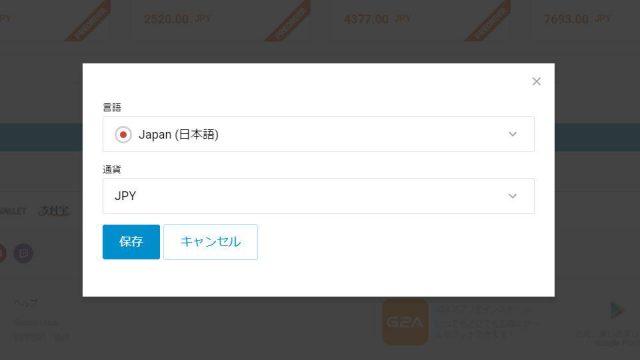 g2a-japanese-2-640x360