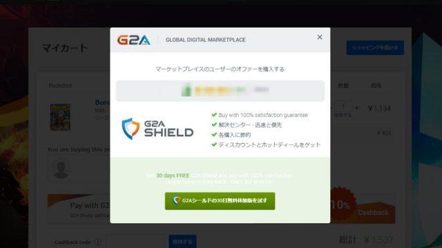 g2a-shield-02-640x360