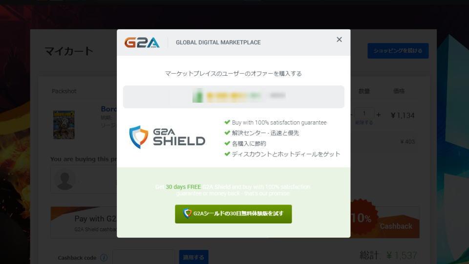 G2A SHIELDとは? | Raison Detre - ゲームやスマホの情報サイト