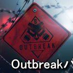 【R6S】Outbreakコレクションパックとは?