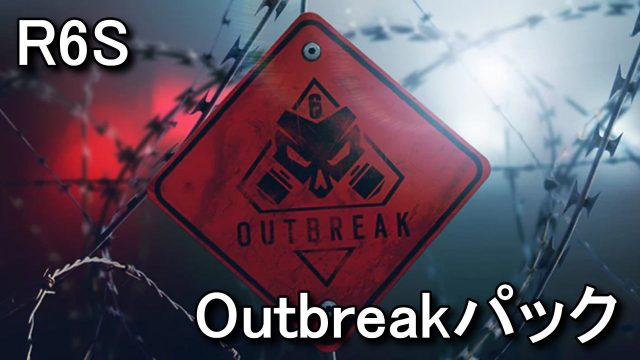 outbreak-collection-pack-640x360