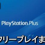 【2018年版】PlayStation Plus フリープレイまとめ