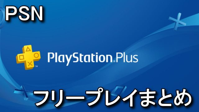 playstation-plus-free-play-640x360