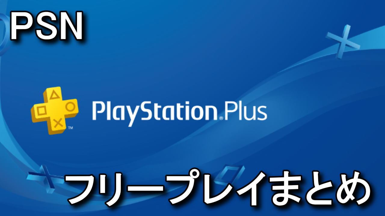playstation-plus-free-play