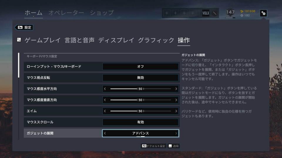 r6s-keyconfig-01-1