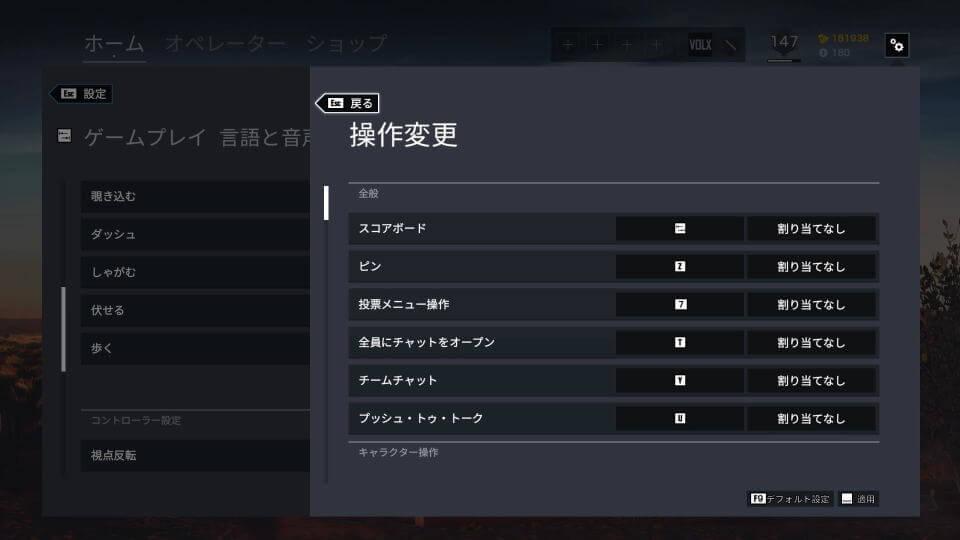 r6s-keyconfig-02-1