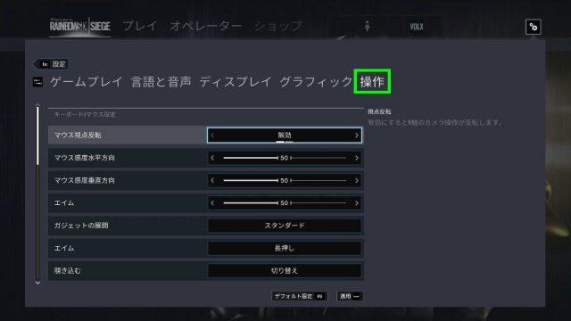 r6s-keyconfig-03-640x360