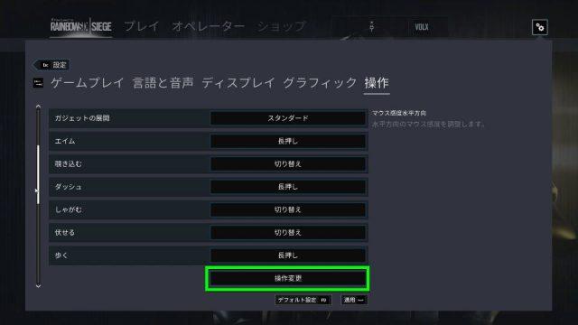 r6s-keyconfig-04-640x360