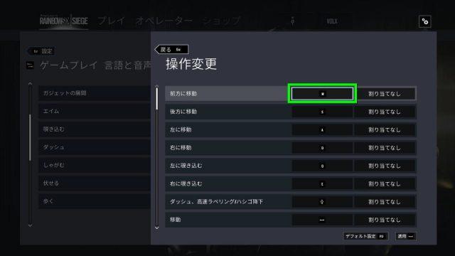 r6s-keyconfig-05-640x360