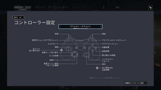 r6s-keyconfig-controller-default-640x360