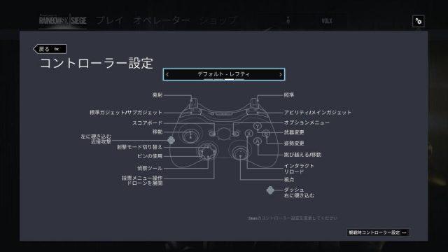 r6s-keyconfig-controller-lefty-640x360