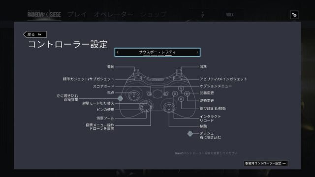 r6s-keyconfig-controller-southpaw-lefty-640x360