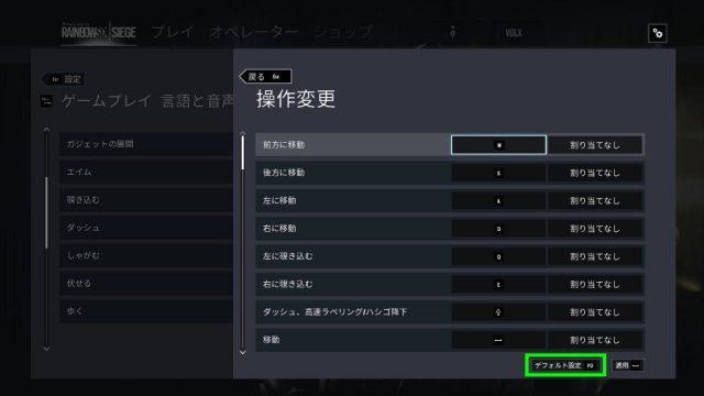 r6s-keyconfig-default-01-640x360