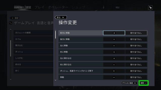 r6s-keyconfig-default-03-640x360