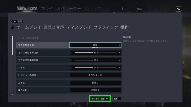 r6s-keyconfig-default-04-640x360