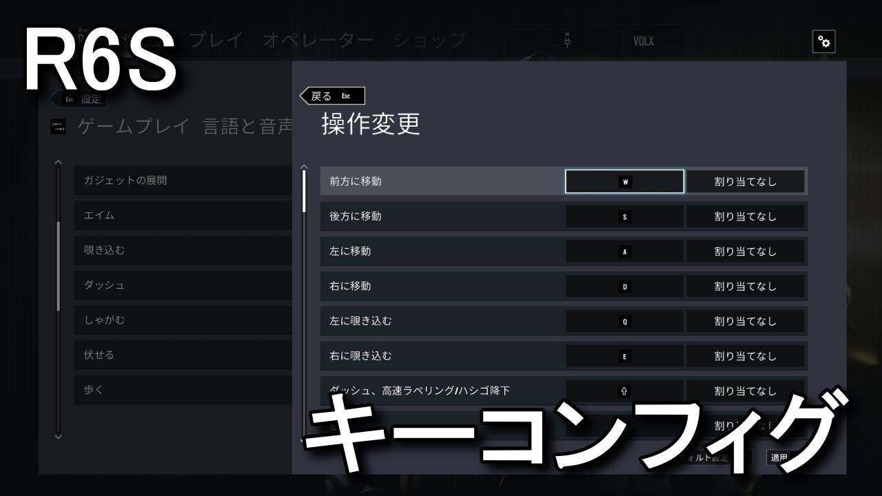r6s-keyconfig