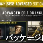 Rainbow Six Siege Advanced Editionとは?