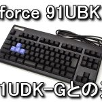 「Realforce 91UBK」と「Realforce 91UDK-G」との違い