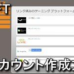 「SHiFT」のアカウント作成方法