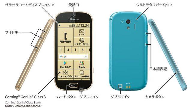 f-03k-design-640x360