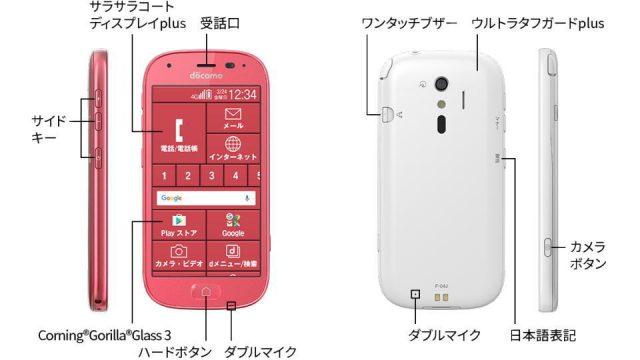 f-04j-design-640x360