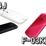 らくらくスマートフォン「F-04J」と「F-03K」の違い