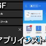「F-06F」にアプリをインストールする方法