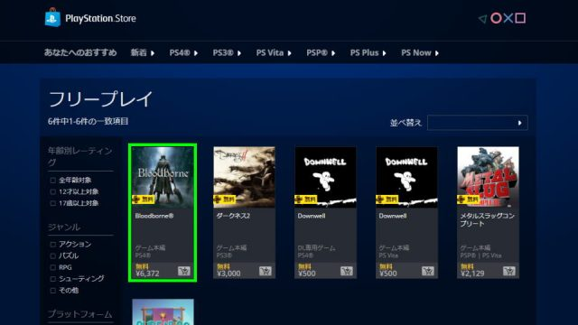 free-play-buy-01-640x360