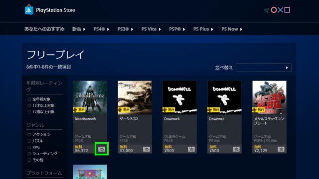 free-play-buy-03-640x360