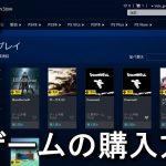 【PSN】フリープレイのゲームを購入する方法