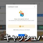【G2A】キャッシュバックを受ける方法