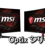 「Optix MAG24C」と「Optix G24C」の違い