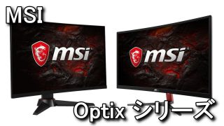 optix-mag24c-vs-optix-g24c-4-320x180