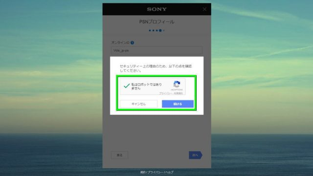 playstation-network-account-create-07-640x360