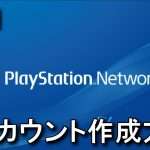 【PSN】PlayStation Networkのアカウント作成方法