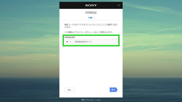 playstation-network-account-create-13-640x360