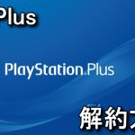 【PS Plus】PlayStation Plusを解約する方法