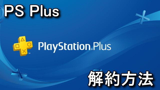 playstation-plus-cancel--640x360