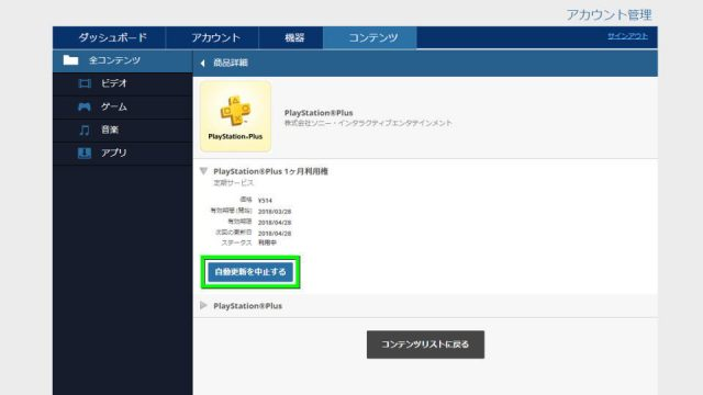 playstation-plus-cancel-02-640x360