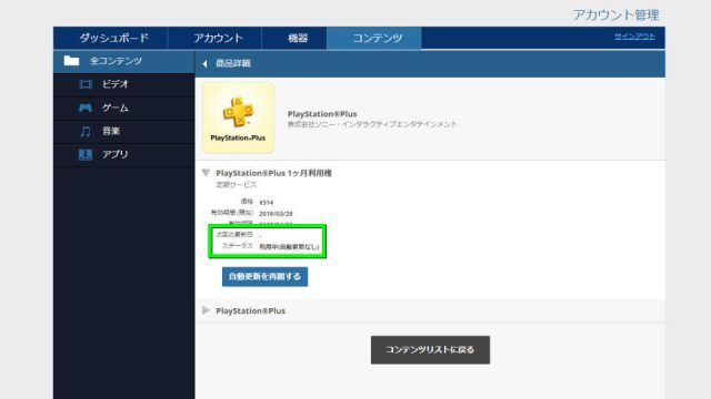 playstation-plus-cancel-03-1-640x360