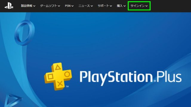 playstation-plus-cancel-login-640x360