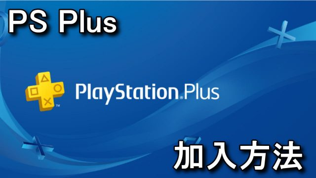 playstation-plus-start-640x360