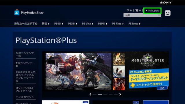 playstation-plus-start-guide-02-640x360