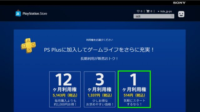 playstation-plus-start-guide-03-640x360